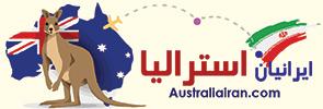 ایرانیان استرالیا Australia Iran