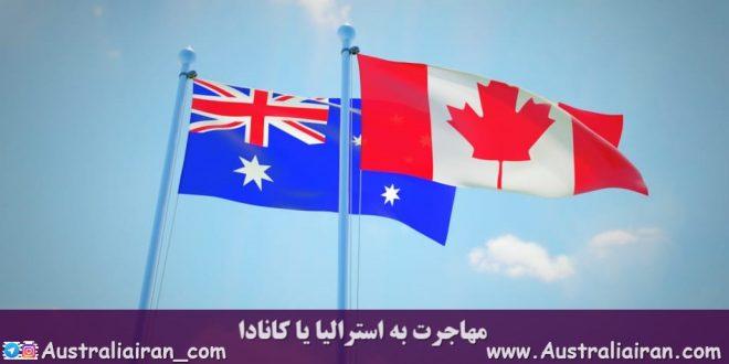 استرالیا یا کانادا