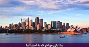 مزایای مهاجرت به استرالیا