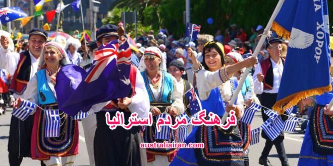 فرهنگ مردم استرالیا