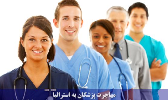 مهاجرت پزشکان به استرالیا