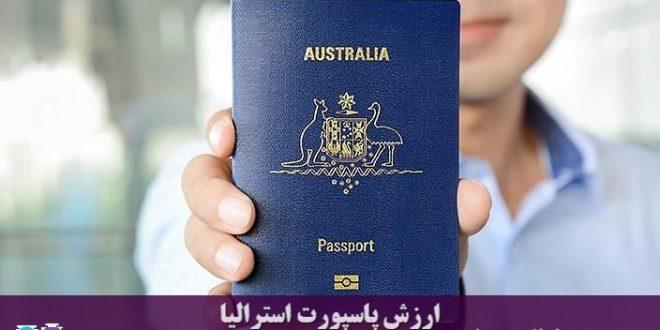 ارزش پاسپورت استرالیا
