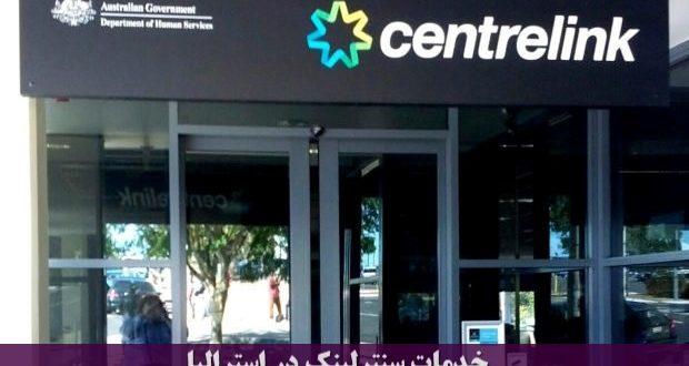 خدمات سنترلینک در استرالیا