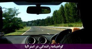 گواهینامه رانندگی استرالیا