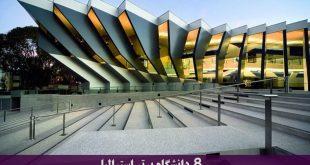 8 دانشگاه برتر استرالیا