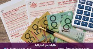 مالیات بر درآمد استرالیا