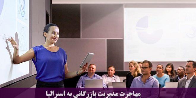مهاجرت رشته مدیریت بازرگانی به استرالیا