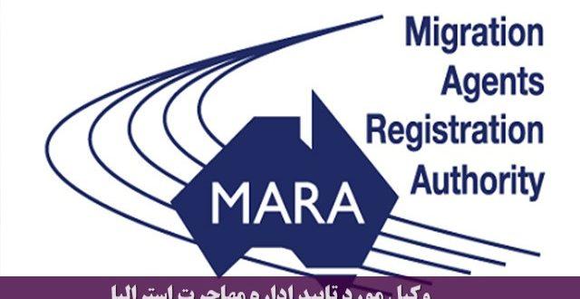 وکیل مارا (MARA) مورد تایید اداره مهاجرت استرالیا